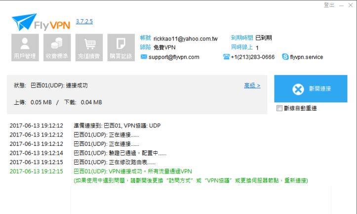 連接VPN.PNG
